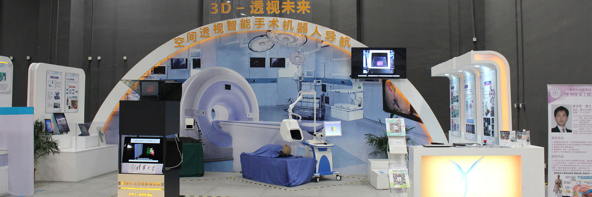3D Medical Image Exhibition